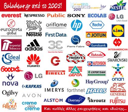 Εταιρικοί Πελάτες Baladeur.gr