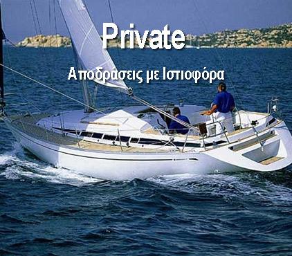 Δώρο Private Ιστιοφόρα