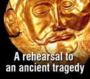 Πρόβα σε αρχαία ελληνική τραγωδία