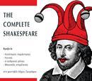 Η θεατρική παράσταση The Complete Shakespeare, στο χώρο σας!